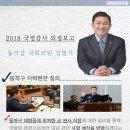 [동작갑 국회의원 김병기] 김병기 의원의 <2018 국정감사 의정보고>
