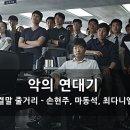 영화 악의 연대기 결말 줄거리 - 손현주, 마동석, 최다니엘