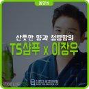 탈모샴푸 TS샴푸 x 이장우 광고