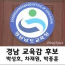 경남 교육감 후보 공약 정리(박성호, 차재원, 박종훈) 지지율