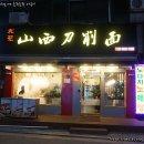 건대 중국집 수요미식회 도삭면 송화산시도삭면