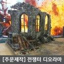 [주문제작] 전쟁터디오라마