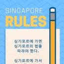 싱가포르 여행 시 주의점