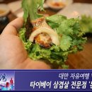 대만 타이베이에서 한국음식이 땡긴다면 , 삼겹살 맛집 돈꽃