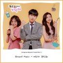 Ground Music-커피야 부탁해(커피야 부탁해 OST)[뮤비/가사]