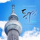 일본여행 1번지 - 도쿄 뉴 <b>핫</b><b>스팟</b> CHOICE 5