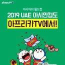 2019 UAE 아시안컵, 아프리카TV 축구 BJ 라인업!