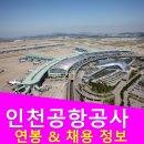 인천국제공항공사 채용 정보와 무시무시한 연봉 초봉