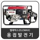 엘레막스(ELEMAX) 용접발전기 / SHW-190 / 25V / 부영건설기계(주)