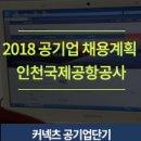 공기업단기가 알려주는 2018년 공기업 채용계획! 인천국제공항공사 채용 편