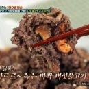 만물상 바싹불고기(유현수)