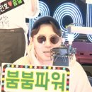 [SBS 붐붐파워] 신명난 붐디의 움짤 대방출 20180806