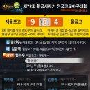 제 72회 황금사자기 전국고교야구대회 - 21일 경기 안내 (최종)