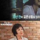 """송옥숙, '다이빙벨 그후' 이종인과 재혼 결심한 이유? """"덜컥 아이가 생겼다"""""""