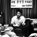 박정희 정치 데자뷰. 청명작전 녹화사업과 윤석양 양심선언. 김형욱 중앙정보부장