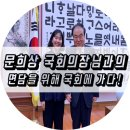 대한민국 서열 2위를 만나다! 문희상 국회의장님과의 면담