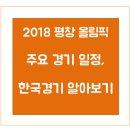2018 평창 올림픽 주요 경기 일정, 한국경기 알아보기