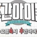 주간아이돌 358회 다시보기 프로미스 pristin v 랜덤 2배속 댄스 신곡 두근두근...
