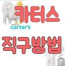 <b>카터스</b>(<b>Carter</b>'<b>s</b>) 직구방법 안내!