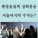 2018 평창 동계올림픽 성화봉송, 서울 마지막 주자는 누구?