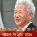 자유한국당 류석춘 혁신위원장 5차 혁신안 발표