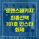 설 특집 로맨스 패키지 3회 최종 선택으로 세 커플 탄생, 101호 고씨네 카레...