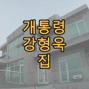 슈돌 강형욱 사는 집