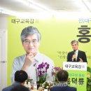 홍덕률 예비후보, '강은희 후보 실패한 정치인으로 교육감 자격 없다!' 사퇴 촉구
