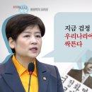 ■ 강은희 : 선거법위반. 국정교과서 강력주장. 한일위안부합의 옹호 등