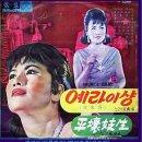 이은희 / 언니는 행복해요 (1966)