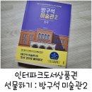 <b>인터파크</b><b>도서</b>상품권 선물하기 : 방구석 미술관2 한국편