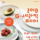 2018 G-세라믹페어 안세라믹 신상 공개