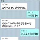 손학규 박종진 송파을 공천 스토리 리뷰
