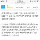 """[올림픽] 단일팀 골리 신소정 """"제가 더 잘 막았어야…"""""""