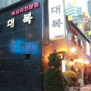 수요미식회 굴보쌈~! 서울 북창동으로 가자