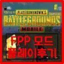 배틀그라운드 모바일 FPP 1인칭 플레이 후기! [배그 1인칭]