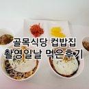 회기동 골목식당 컵밥집 촬영일날 먹음! (+조보아 봤어요!)