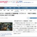 <b>가생이 닷컴</b> '기생충' 수상 - 일본반응 vs 중국반응