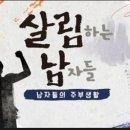 살림하는 남자들2 재방송 / 살림남2 무료 다시보기