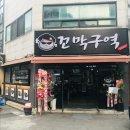 [소개/맛집] 연수동 꼬막 맛집 추천, 꼬막구역