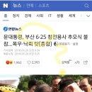 문대통령, 부산 6·25 참전용사 추모식 불참…폭우·낙뢰 탓(종합)