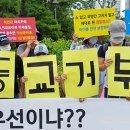 서울 신정초 '석면문제 해결요구' 집단 등교거부 사태