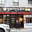 대전 궁동 치킨 컬투치킨 어니언크림새우