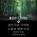<살인자의 기억법>결말해석, 소설과 영화 비교해보기