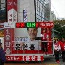 마산 회원구 윤한홍 후보 걱정된다^^