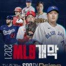 2021 MLB 메이저리그 실시간 <b>tv</b> 중계 시청방법