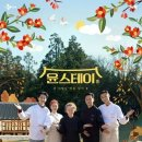 [Korea <b>TV</b> <b>show</b>] Youn's Stay Ep.01 윤스테이