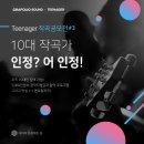 [공모전] Teenager 작곡공모전 #3 (홍대 아이엠실용음악학원)