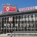 북한은 왜 한미연합훈련에 민감한가 - 한미합동군사훈련