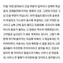 팩트체크) 김미화씨가 남북철도연결 추진위원장?